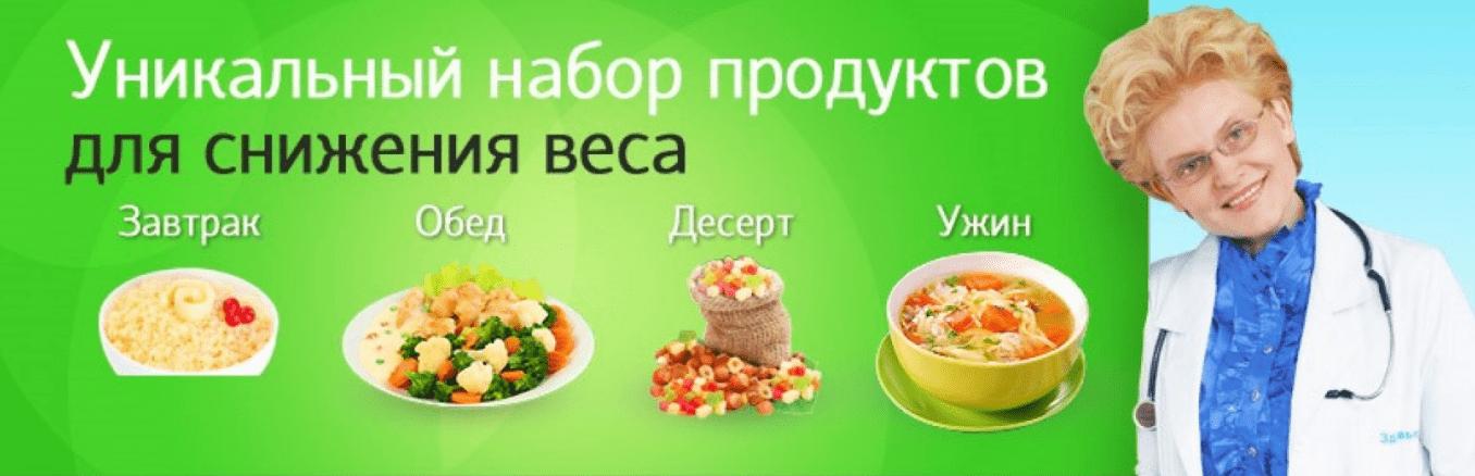 Диета Малышевой Цена Набора Продуктов