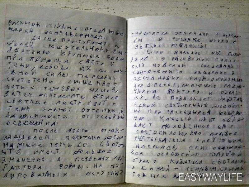 Итоги обучения письма ребенка с ДЦП на протяжении 4 лет рис 1