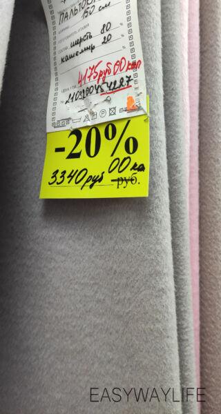 Пальтовая ткань с добавлением искусственных и синтетических нитей рис 2