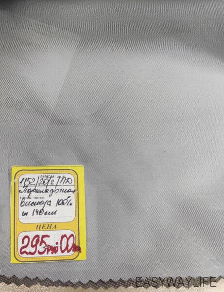 Подкладочные ткани для пальто рис 2