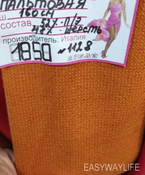Пальтовые ткани без содержания шерсти рис 1