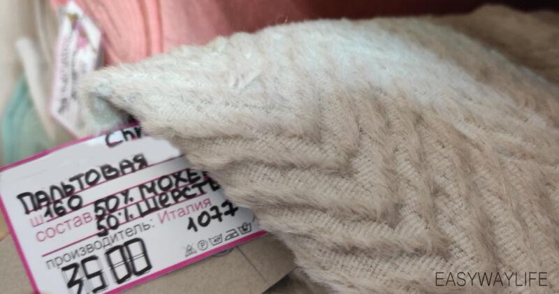 Пальтовая ткань с добавлением искусственных и синтетических нитей рис 5