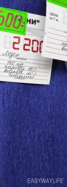 Пальтовая ткань с добавлением искусственных и синтетических нитей рис 7