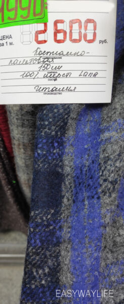 Чисто шерстяная ткань на пальто рис 2