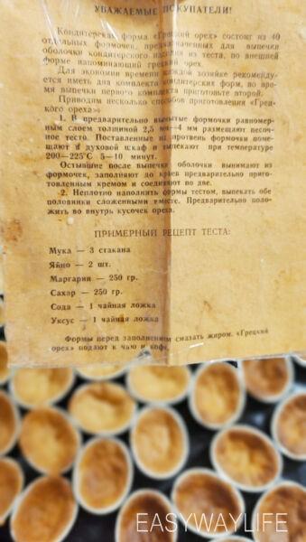 Печенье орешки со сгущенкой рис 2